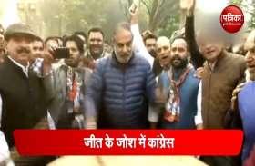Video: जीत के बाद कांग्रेस नेताओं का अनोखा अंदाज, ऐसी रही कामयाबी की सुबह