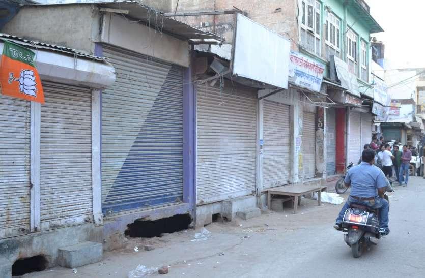 इसलिए गरमाया शहर का माहौल, दुकाने हुई बंद
