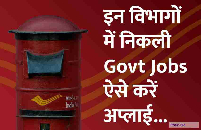 Govt Jobs in Hindi