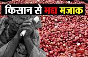 पीएमओ ने किसान को वापस लौटाया 1,064 रुपए का मनीऑर्डर, कहा- ऑनलाइन भेजो पैसे