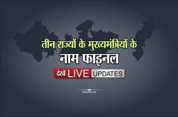 तीन राज्यों के मुख्यमंत्रियों के नाम फाइनल हुए, यहां देखें सबसे पहले Live Updates