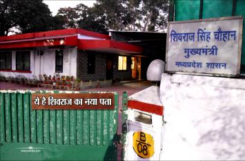 CM हाउस छोड़ा, अब बंगला नंबर-8 में रहेंगे EX CM शिवराज सिंह चौहान