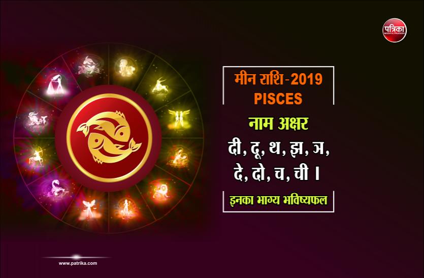 Pisces Rashi Varshik Rashifal 2019 - मीन राशि का
