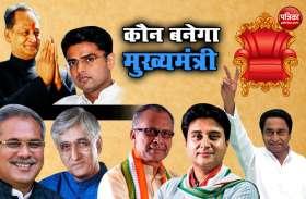 कौन बनेगा सीएम Live: फाइनल हो गए मुख्यमंत्रियों के नाम, कुछ ही देर में राहुल गांधी करेंगे ऐलान