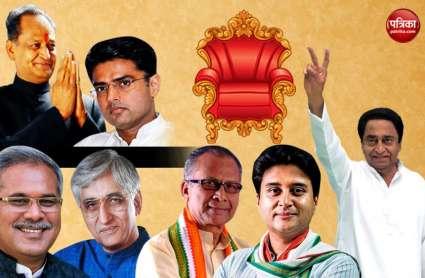 कौन बनेगा सीएम Live : फाइनल हुए मुख्यमंत्रियों के नाम, कुछ ही देर में राहुल गांधी करेंगे ऐलान