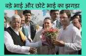 बिहार में कांग्रेस का क्या होगा?