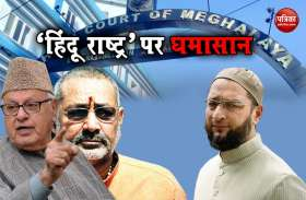 मेघालय HC के जज ने की भारत को हिंदू राष्ट्र बनाने की वकालत, कहीं समर्थन तो कहीं हुआ विरोध