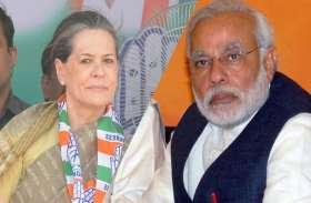 भाजपा को मिली करारी हार पर सोनिया गांधी का बड़ा बयान 'भाजपा की नकारात्मक राजनीति की हार से हूँ खुश'