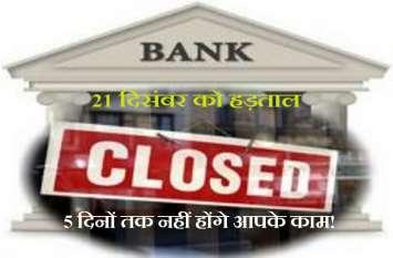 21 दिसंबर से 5 दिन बंद रहेंगे बैंक और जानिये सड़क पर गिरे सिक्कों का रहस्य...