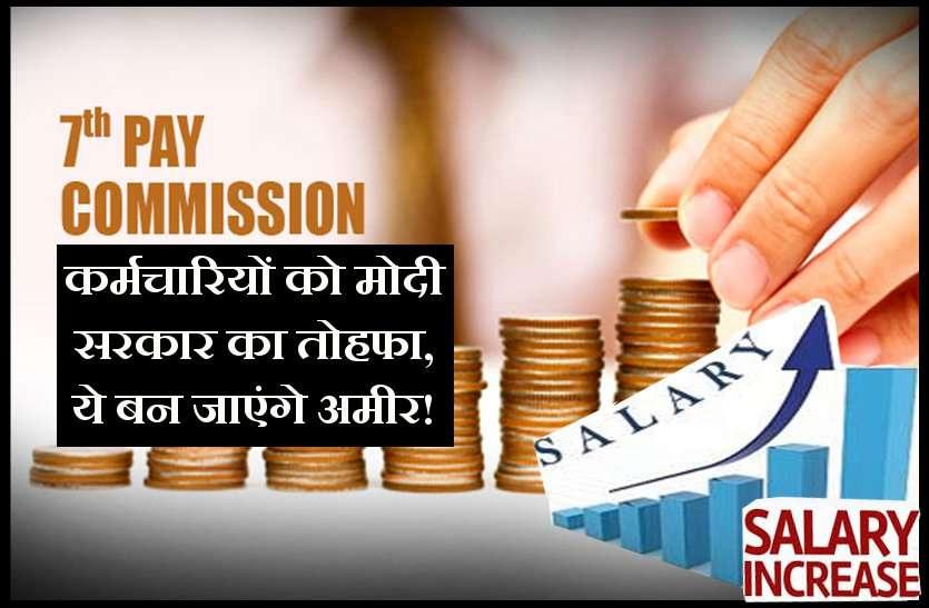 7th pay commission: सातवें वेतन आयोग के चलते ये कर्मचारी बनेंगे अमीर! देखिये कहीं इनमें आप भी तो नहीं...