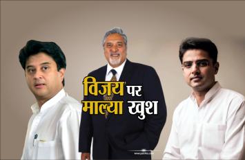 विजय पर माल्या ने सिंधिया-पायलट को दी बधाई, लोगों ने कहा- अब भारत आओ तीनों राज्य तुम्हारे लिए सेफ