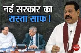 श्रीलंका के विवादित प्रधानमंत्री महिंदा राजपक्षे ने दिया इस्तीफा, कल  विक्रमसिंघे ले सकते हैं शपथ