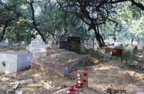कब्र से नवजात शिशु का शव गायब, आखिर कौन ले गया?