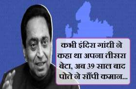 1979 में इंदिरा गांधी ने कहा था अपना तीसरा बेटा, अब 39 साल बाद पोते ने सौंपी MP की कमान...