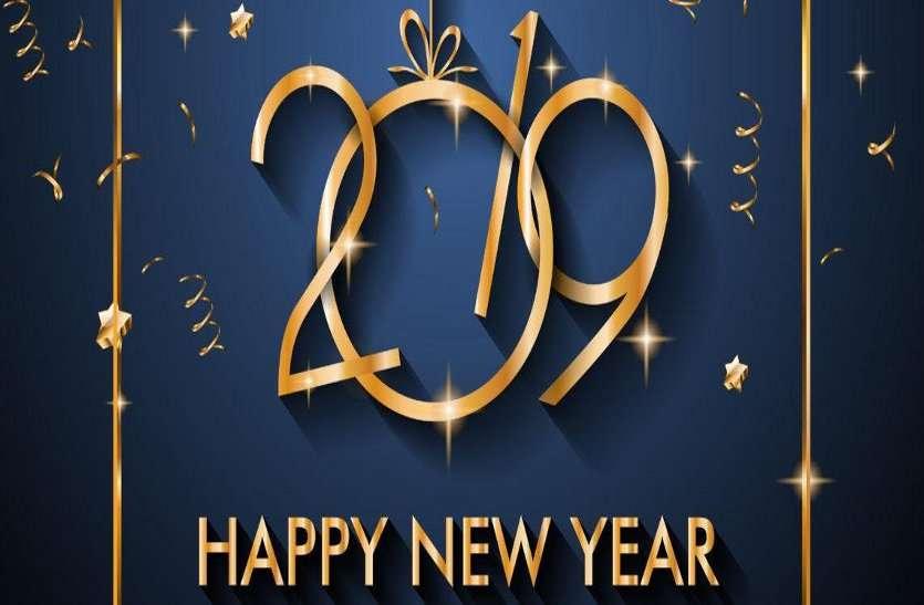 नए वर्ष में नई उम्मीदें
