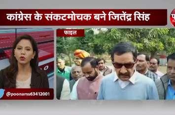 कांग्रेस के संकटमोचन बने जिंतेंद्र सिंह