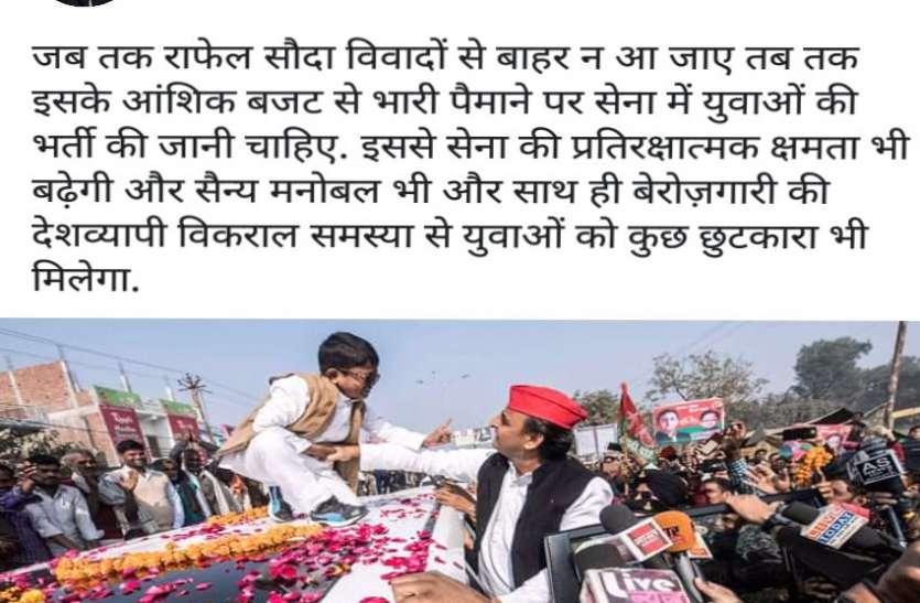 अखिलेश यादव ने पहले सपा नेता प्रमोद यादव को गाड़ी की छत पर चढ़ाया, फिर उसी फोटो को ट्वीट कर सरकार को दी सलाह
