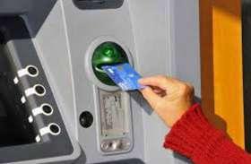 अगर आप भी कर रहें इस बैंक के एटीएम कार्ड का उपयोग, तो इससे पहले पढ़ ले ये खबर