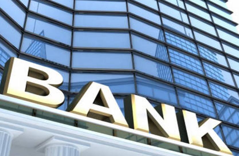पांच दिन रहेंगे बंद बैंक