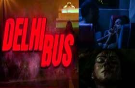 DELHI BUS TRAILER: 'निर्भया' पर बनी फिल्म 'दिल्ली बस', ट्रेलर देख रूह कांप जाएगी आपकी