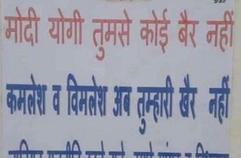 भाजपा विधायक को गांव से दौड़ाने के बाद अब इस सांसद-विधायक के खिलाफ यहां लगे पोस्टर्स