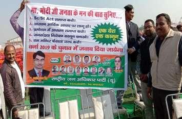 पीएम की रैली स्थल से दूर इस राजनैतिक पार्टी ने हाथों में उठाया ऐसा पोस्टर, मा. मोदी जी जनता के मन की बात सुनिए...