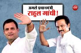 राहुल गांधी होंगे अगले PM उम्मीदवार, DMK अध्यक्ष एमके स्टालिन ने रखा प्रस्ताव