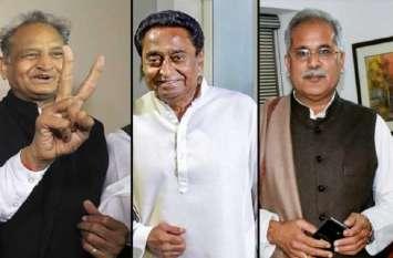 तीन राज्यों में आज से होगी कांग्रेस सरकार, गहलोत, बघेल और कमलनाथ लेंगे शपथ