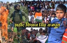 Kishan Singh Rajput : शहीद को अंतिम विदाई देने उमड़ा पूरा शेखावाटी, 4 साल के बेटे ने तिरंगा थाम लगाए भारत माता के जयकारे