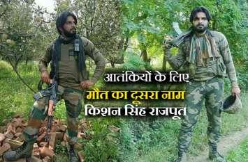 आतंकियों के लिए मौत का दूसरा नाम किशन सिंह राजपूत, अंतिम सांस तक करता रहा दुश्मनों को ढेर