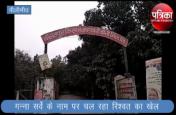 गन्ना पर्ची पर अब रिश्वत का खेल शुरू, वीडियो वायरल