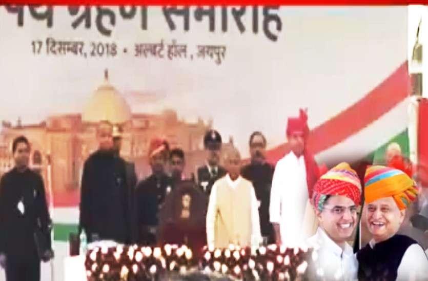 राजस्थान के नए मुख्यमंत्री और उप मुख्यमंत्री के रूप में गहलोत-पायलट ने ली शपथ, समर्थकों में भारी उत्साह