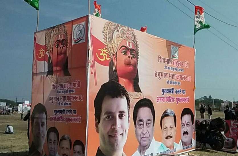 जंबूरी मैदान में शिवभक्त राहुल और हुनमान भक्त कमलनाथ के लगे पोस्टर, सिंधिया की फोटो गायब