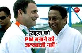 राहुल गांधी की PM उम्मीदवारी को झटका! कमलनाथ बोले- उन्हें प्रधानमंत्री बनाने की जल्दबाजी नहीं