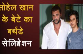 Video: सोहेल खान के बेटे के बर्थडे में पहुंचे ये बॉलीवुड सितारे