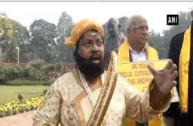 वीडियो: शिवाजी महाराज के ड्रेस में पहुंचे TDP सांसद, आंध्र प्रदेश को विशेष राज्य का दर्जा देने की मांग