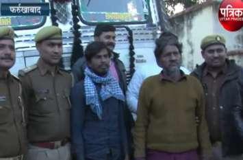 पुलिस को मिली बड़ी सफलता, आलू से भरे ट्रक और मालिक को बरेली से पकड़ा