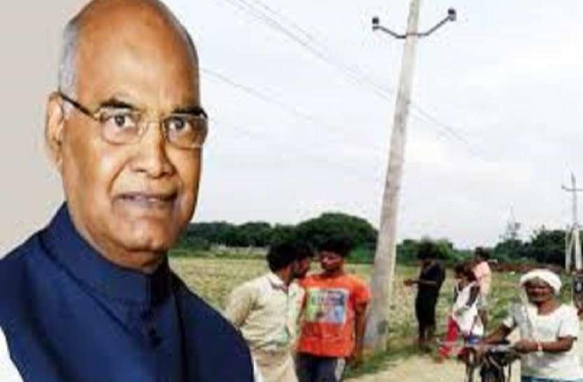 राष्ट्रपति कोविंद का गांव बन रहा मॉडल, युद्ध स्तर पर चल रही कवायद, लेकिन इस चर्चा से लोगों में हलचल