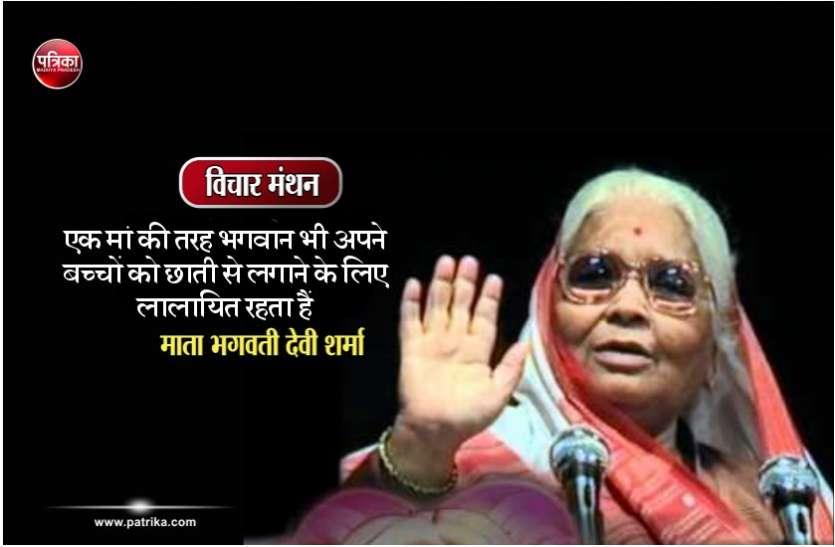 विचार मंथन : सभी समस्याओं का समाधान, मनुष्य में देवत्व के अवतरण से ही संभव हैं- माता भगवती देवी शर्मा