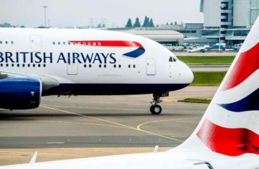 आखिरकार पाकिस्तान के लिए आई अच्छी खबर, 10 साल बाद उड़ान सेवा शुरू करेगा ब्रिटिश एयरवेज