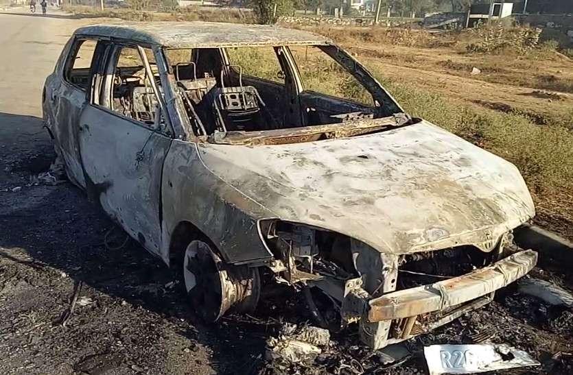 चलती कार में लगी आग, पति पत्नी ने कूदकर बचाई जान, निकलते ही कबाड़ में तब्दील हुई गाड़ी