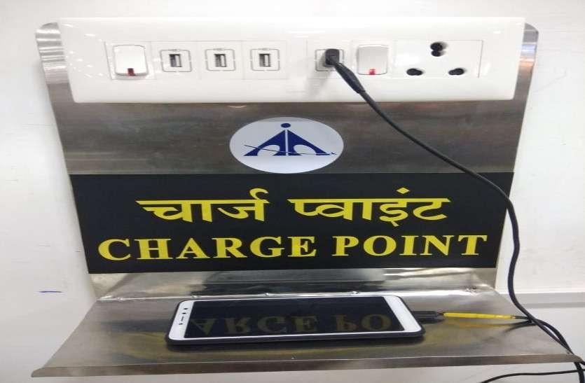 माना एयरपोर्ट पर यात्रियों की सुविधा के लिए लगाए गए 10 चार्ज पाइंट