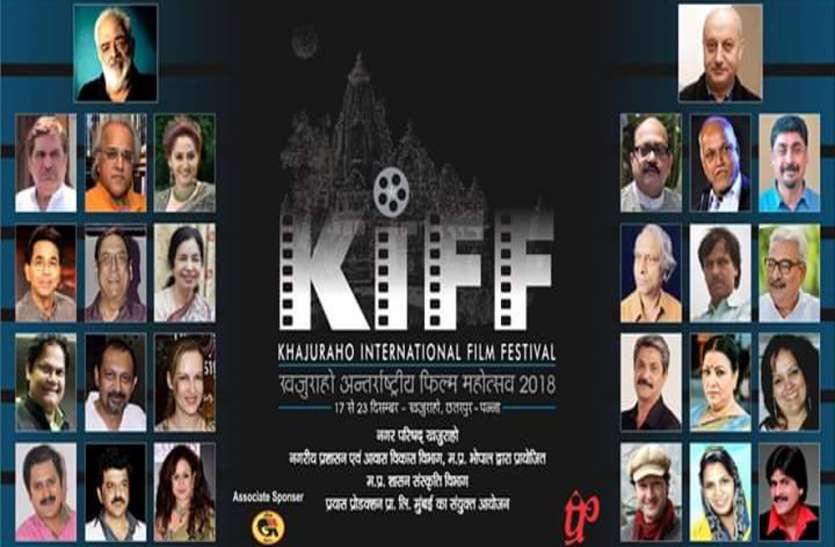 खजुराहो फ़िल्म फेस्टिवल: 'भाभी जी' ने बांधा समां, कलाकारों ने प्रस्तुत किया रंगारंग कार्य़क्रम