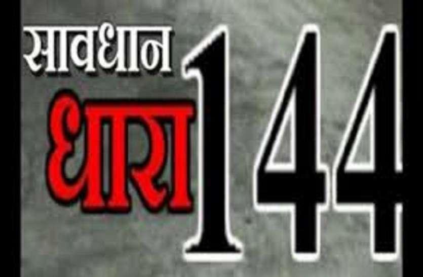 जिले के 36 थाना क्षेत्र में धारा 144 लागू !  आखिर क्यों पढ़ें यह खबर...