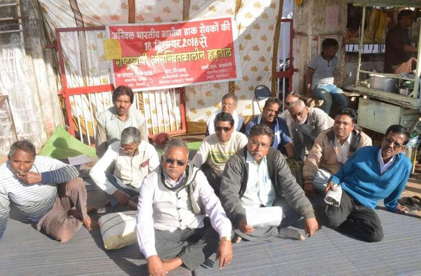ग्रामीण डाकसेवकों की बेमियादी हड़ताल प्रारंभ