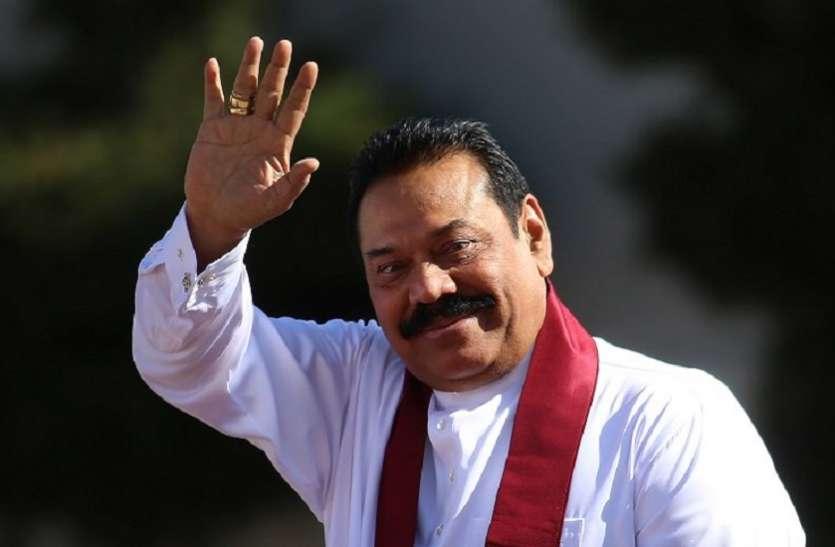 पूर्व राष्ट्रपति महिंदा राजपक्षे श्रीलंकाई संसद में चुने गए विपक्ष के नेता