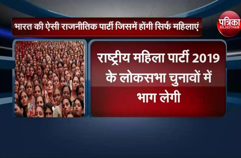 भारत की ऐसी राजनीतिक पार्टी जिसमें होंगी सिर्फ महिलाएं