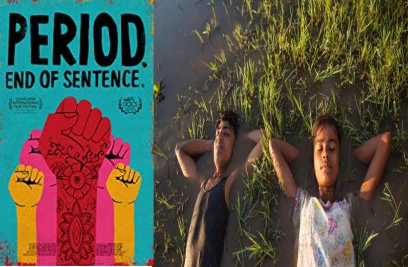 माहवारी पर आधारित भारतीय फिल्म ऑस्कर के लिए शॉर्टलिस्ट, विलेज रॉकस्टार्स हुई आउट