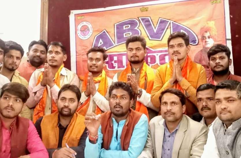 लोकसभा चुनाव में राष्ट्रवादी पार्टी को वोट करने की अपील करेगा एबीवीपी