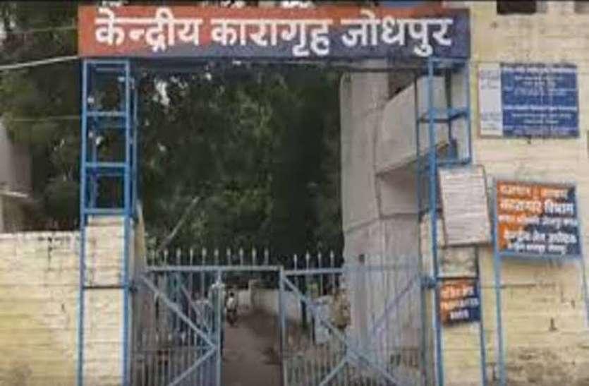 जोधपुर जेल में बिस्तर पर सोने की बात को लेकर बंदियों में झगड़ा, दोनों बंदियों ने क्रॉस मामले दर्ज कराए